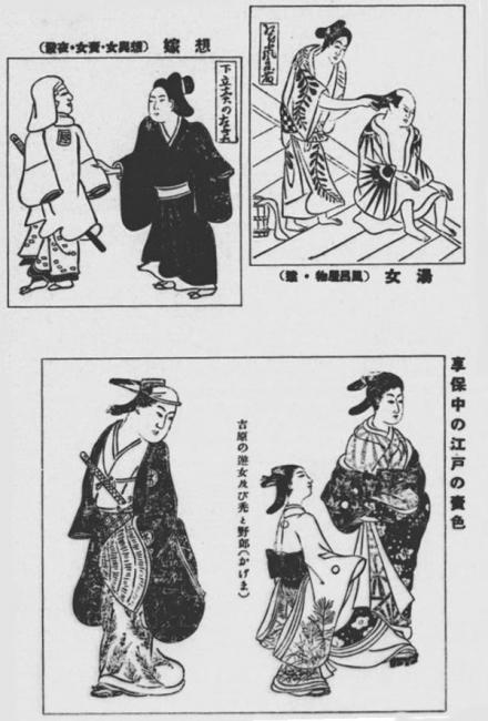 公娼6享保江戸湯女1