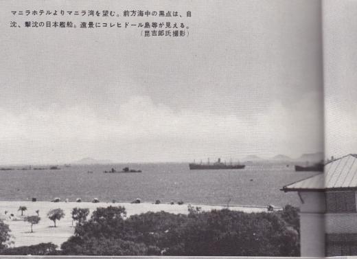 マニラホテルマニラ湾日本艦船