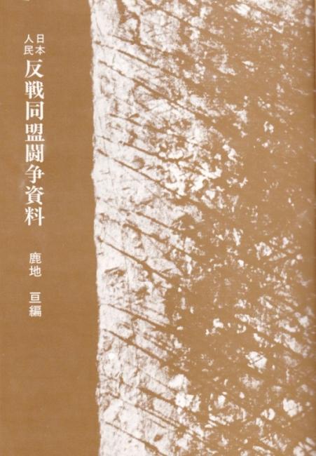 日本人民反戦同盟闘争資料