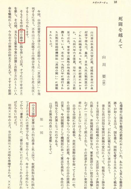日本人民反戦同盟闘争資料2