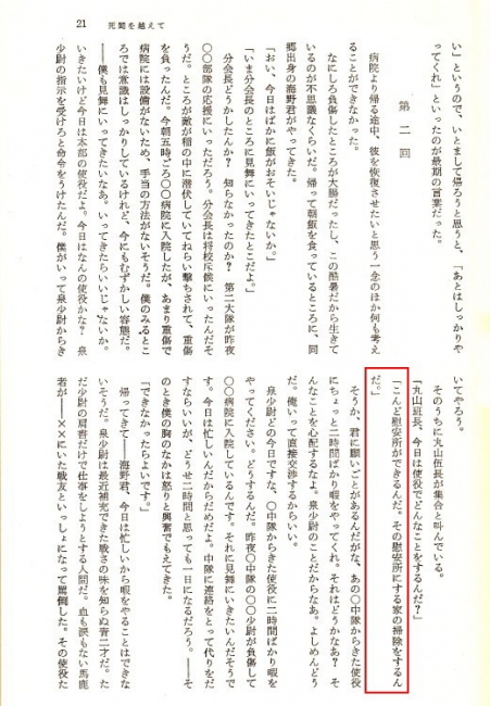 日本人民反戦同盟闘争資料3