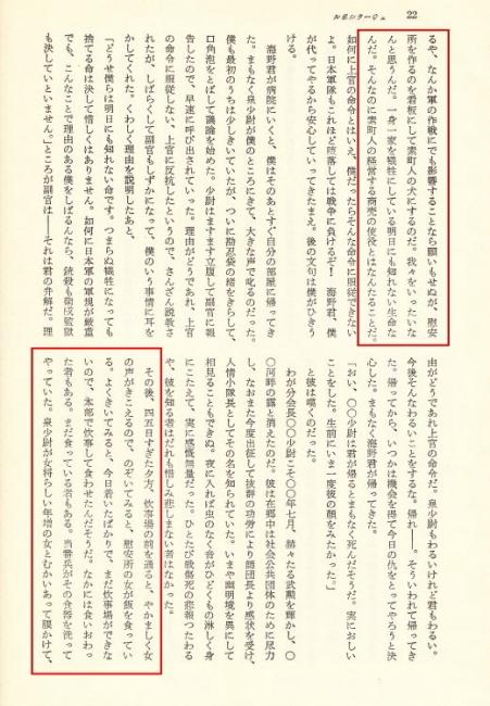 日本人民反戦同盟闘争資料4