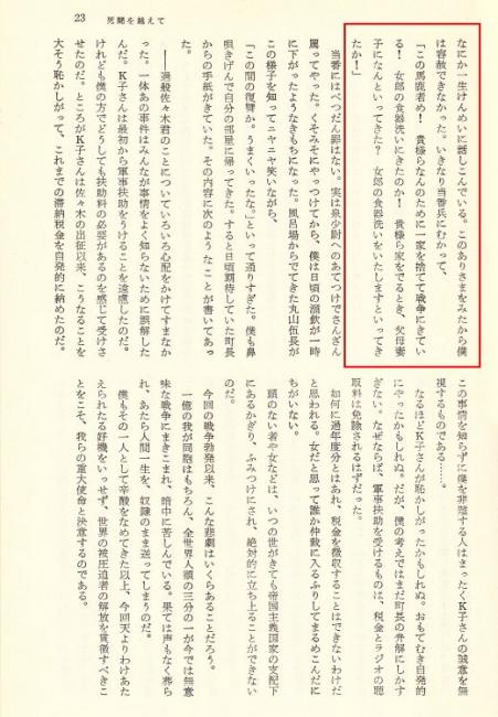 日本人民反戦同盟闘争資料5