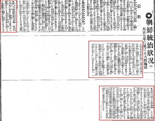 新聞記事浮石寺1