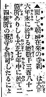 新聞記事浮石寺2