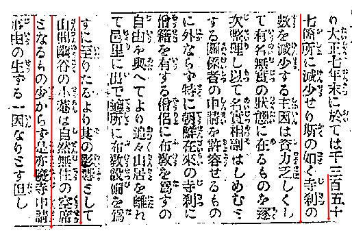 新聞記事浮石寺3_2
