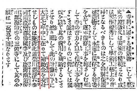 新聞記事浮石寺4_2