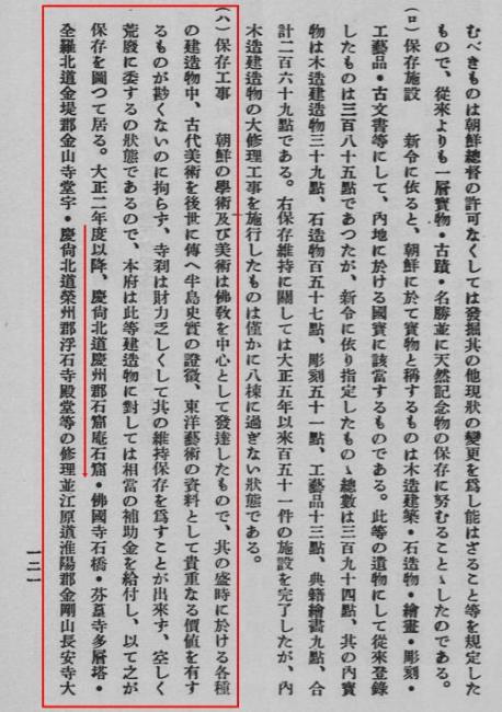 浮石寺朝鮮総督府保存工事1