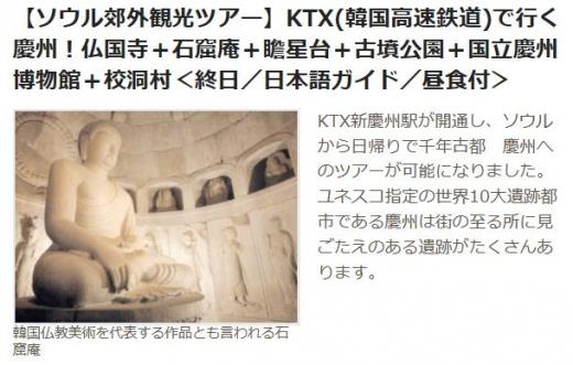 仏国寺世界遺産1