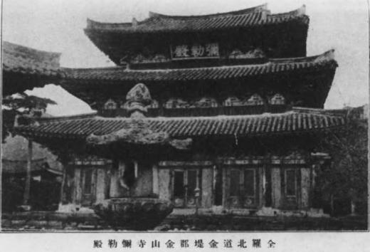 全羅北道金山寺弥勒殿1
