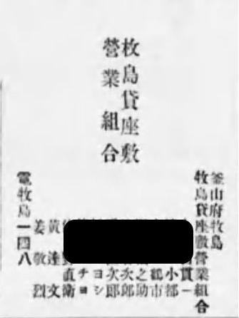 makishima_kumiai1_201612251404503b0.jpg