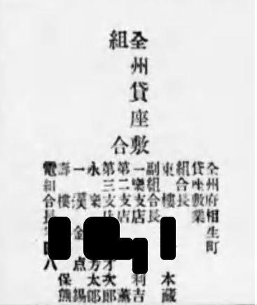 zenshu_kumiai1_20161225140633433.jpg