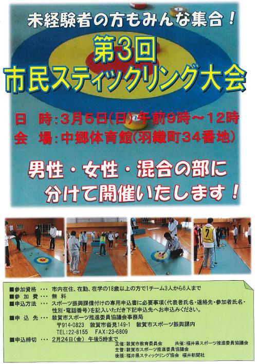 スティックリング大会ポスター