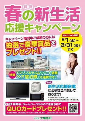 s-新生活応援キャンペーン_チラシ