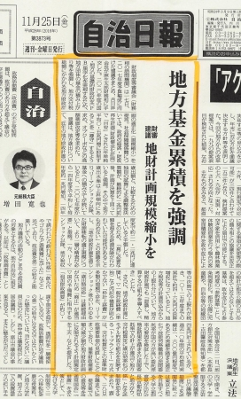 H28年11月自治日報(基金溜めすぎ)のコピー-1