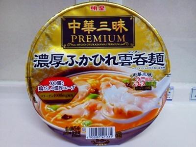 中華三昧 濃厚ふかひれ雲呑麺_01