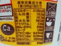 CoCO壱番屋 とび辛鶏南蛮カレーそば_03