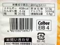 堅あげポテト 白えび味_03