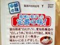 堅あげポテト 白えび味_02