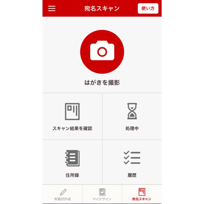 日本郵政グループ はがきデザインキット使い方 住所登録