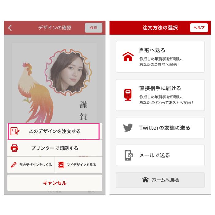 日本郵政グループ はがきデザインキット注文方法