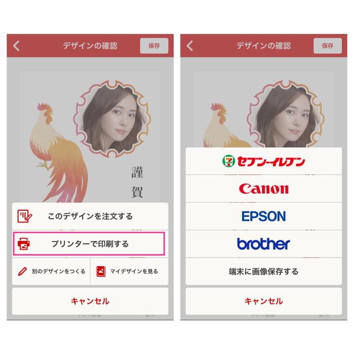 日本郵政グループ はがきデザインキット印刷方法