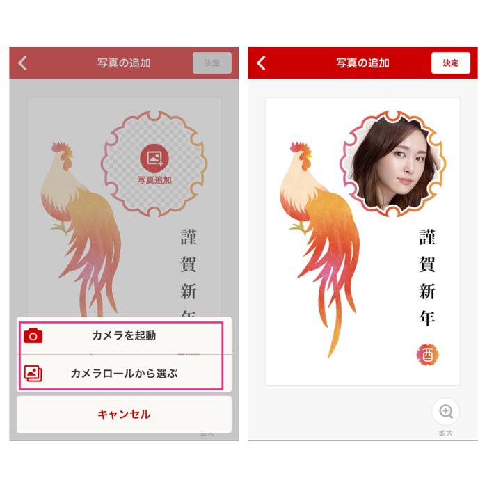 日本郵政グループ はがきデザインキット使い方写真選択