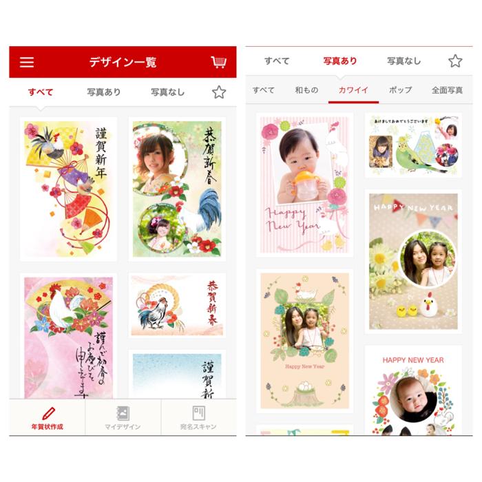 日本郵政グループ はがきデザインキット使い方