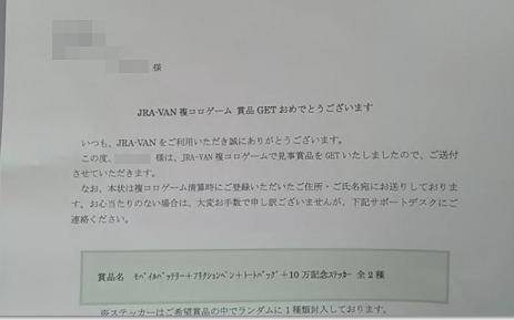 JRAプレゼント通知