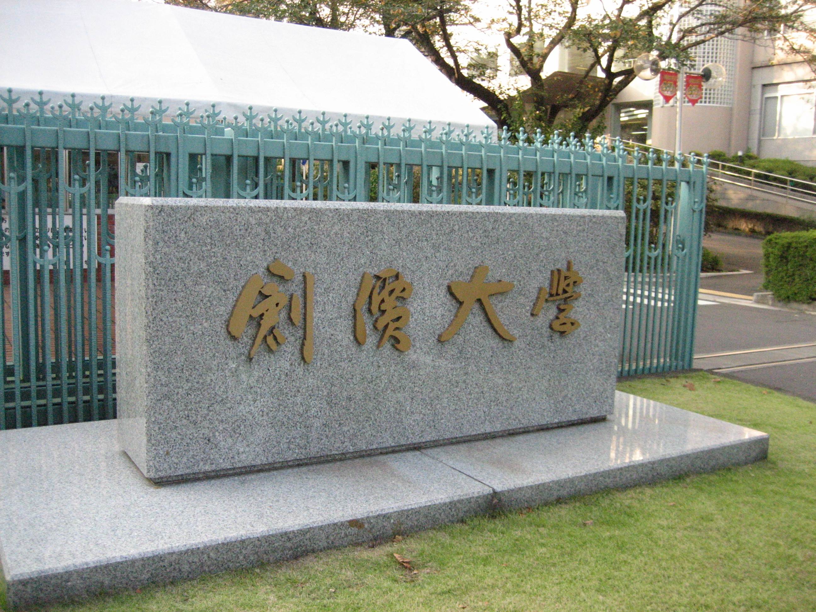 161114Soka_University.jpg