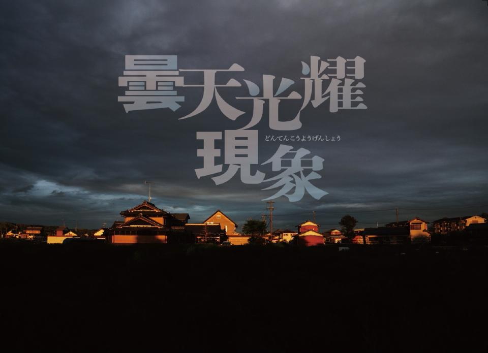 曇天光耀現象_表紙