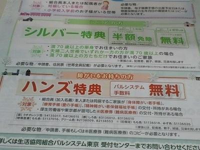 pal_tokuten_01.jpg