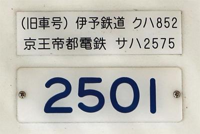 銚子電鉄クハ2501
