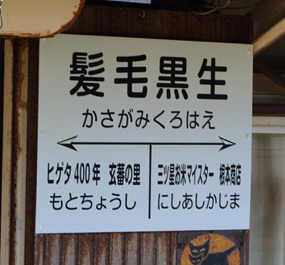 銚子電鉄笠上黒生駅