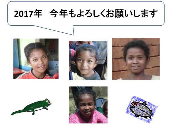 今年もよろしくマダガスカル美少女