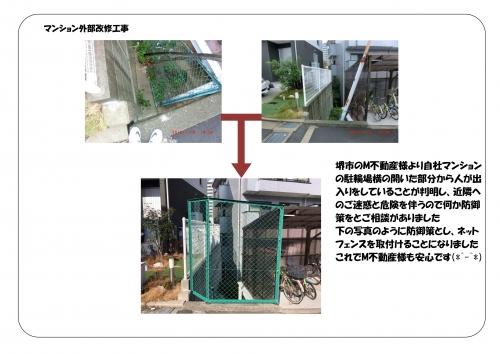 堺市M不動産様マンション改修工事_01