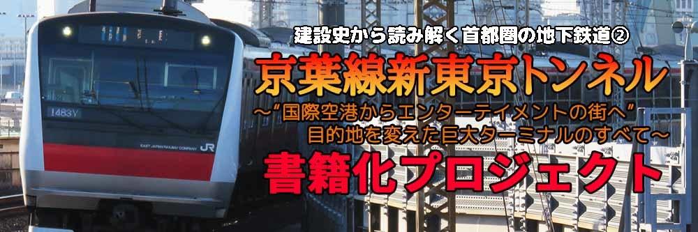 京葉線新東京トンネル書籍化プロジェクト