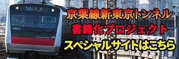 「京葉線新東京トンネル」書籍化プロジェクト