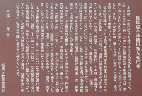 170103itabashi06.jpg