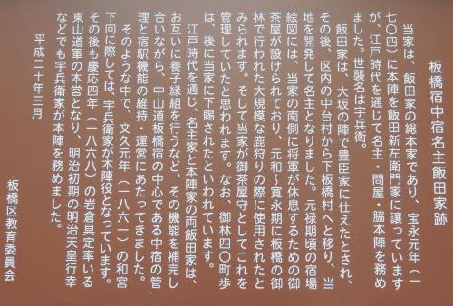 170103itabashi25.jpg