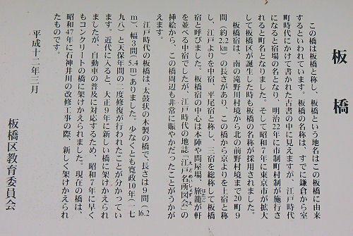 170103itabashi33.jpg