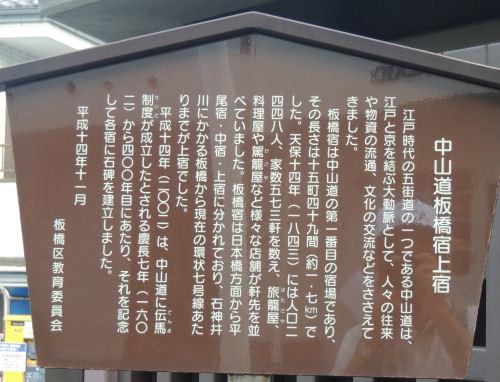 170103itabashi41.jpg