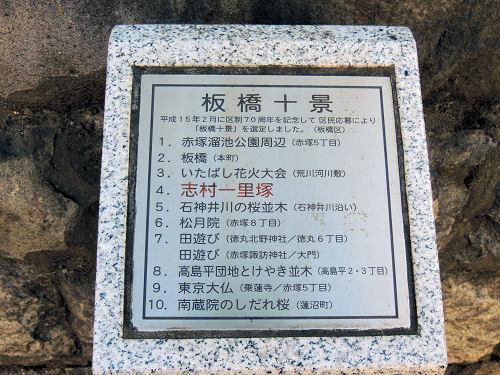 170110itabashi12.jpg
