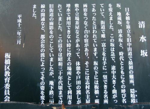 170110itabashi21.jpg