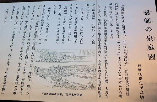 170110itabashi28.jpg
