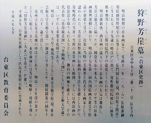 170115yanaka53.jpg