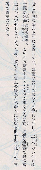 170122tagofuji15.jpg