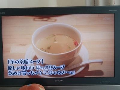 テレビ番組①