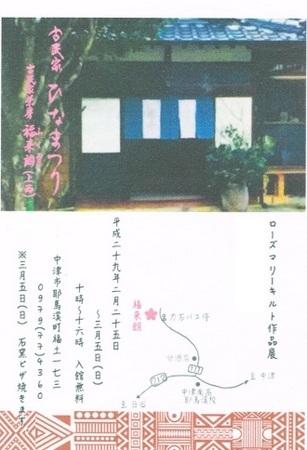 かずみ-002