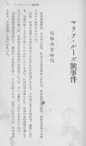 2016-11-20マリア・ルーズ号事件